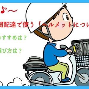 新聞配達で使うバイク用ヘルメットはどんな物を選べば良い?おすすめは?