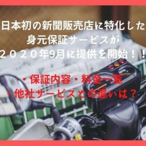 新聞販売店に朗報!新聞屋さんに特化した日本初の身元保証サービス【しんぶん保証】が新たに登場!