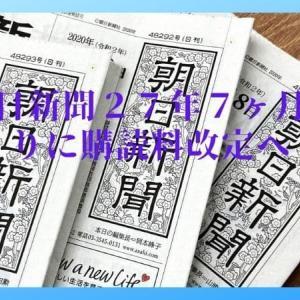 朝日新聞が27年7ヶ月ぶりの価格改定【値上げ】へ