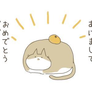 とっしあけ~!!