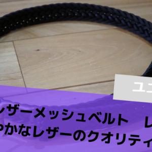 【ユニクロ レザーメッシュベルト レビュー】艶やかなレザーのクオリティに感動!