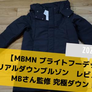【MBMN ブライトフーデッドリアルダウンブルゾン レビュー】MBさん監修 究極ダウン!