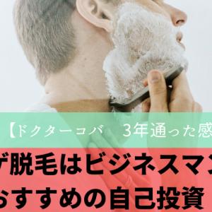【ドクターコバのヒゲ脱毛に3年通った感想】髭剃りが面倒なビジネスマンにおすすめ!