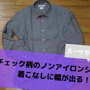 【スーツカンパニー シャツ】チェック柄のノンアイロンシャツなら着こなしに幅が出る!