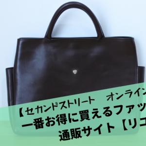 【セカンドストリート オンラインストア】一番お得に買えるファッション通販サイト【リユース】