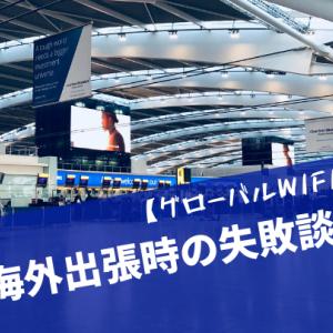【グローバルWIFI 受取り】海外出張時の失敗談を公開