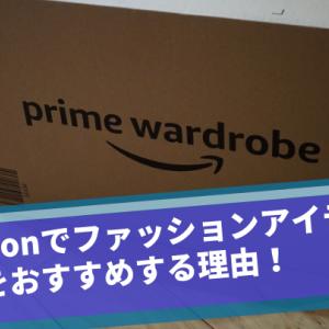 Amazonでファッションアイテム購入をおすすめする理由!