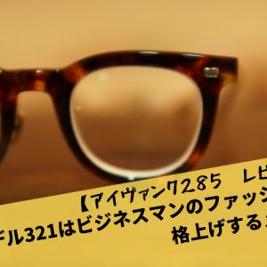 【アイヴァン7285 レビュー】モデル321はビジネスマンのファッションを格上げするメガネ!