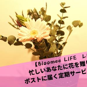 【Bloomee LIFE レビュー】忙しいあなたに花を贈りたい。ポストに届く定期サービスの紹介