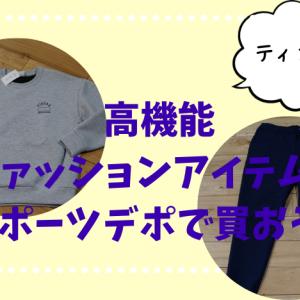 【ティゴラ】高機能ファッションアイテムはスポーツデポで買おう!【コスパ最強】