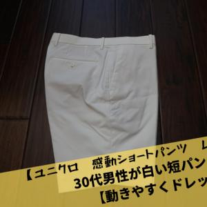 【ユニクロ 感動ショートパンツ レビュー】30代男性が白い短パンに初挑戦【動きやすくドレッシー!】