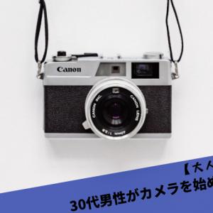 30代男性がカメラを趣味で始めてみた!【外出が楽しくなる】