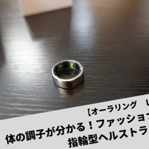 【オーラリング レビュー】体の調子が分かる!ファッショナブルな指輪型ヘルストラッカー