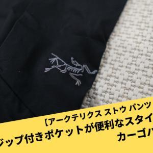 【アークテリクス ストウ パンツ レビュー】ジップ付きポケットが便利なスタイリッシュ カーゴパンツ!