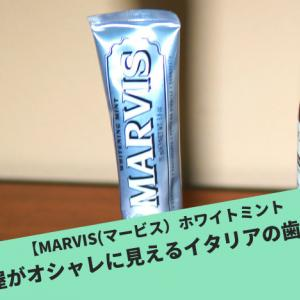 【MARVIS(マービス)ホワイトミント レビュー】部屋がオシャレに見えるイタリアの歯磨き粉!