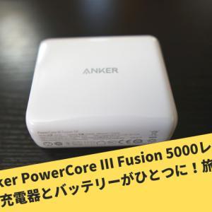 【Anker PowerCore III Fusion 5000レビュー】充電器とバッテリーがひとつに!旅行に便利