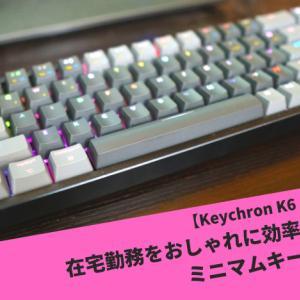 【Keychron K6 レビュー】在宅勤務をおしゃれに効率的にするミニマムキーボード!