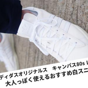 【アディダスオリジナルス キャンパス80s レビュー】大人っぽく使えるおすすめ白スニーカー!