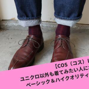 【COS(コス)レビュー】ユニクロ以外も着てみたい人におすすめのベーシック&ハイクオリティブランド!