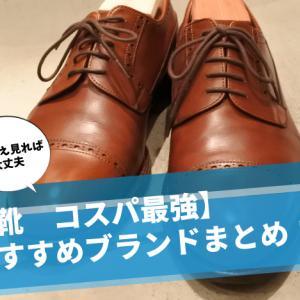 【革靴】コスパ最強のおすすめブランドまとめ!【これさえ見れば大丈夫】
