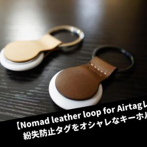 【Nomad leather loop for Airtagレビュー】紛失防止タグをオシャレなキーホルダーに!