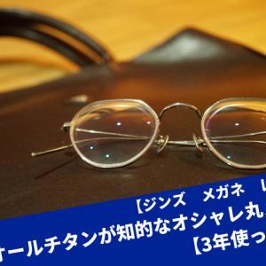 【ジンズ メガネ レビュー】オールチタンが知的なオシャレ丸メガネ!【3年使った感想】