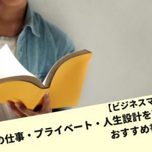 【ビジネスマン 本】あなたの仕事・プライベート・人生設計を変える!おすすめ書籍26選