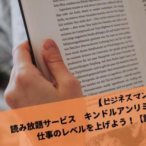 【ビジネスマン】本読み放題サービス キンドルアンリミテッドで仕事のレベルを上げよう!