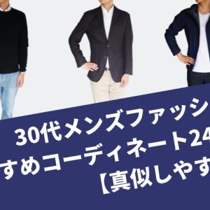 30代メンズファッションおすすめコーディネート24選!【真似しやすい】