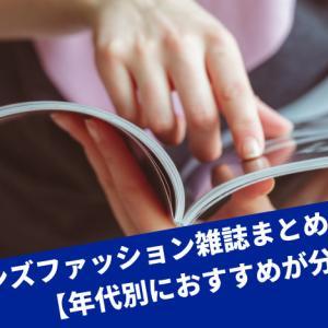 メンズファッション雑誌まとめ10選!【年代別におすすめが分かる】