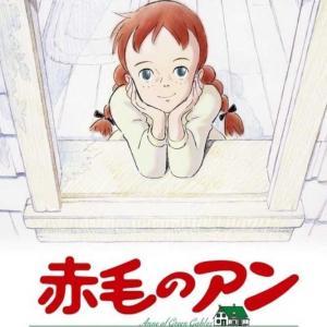 アニメ赤毛のAnne