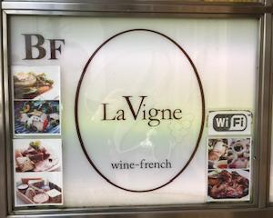 おすすめランチ@心斎橋 グラスワインも美味しいラ・ヴィーニュ