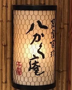 おすすめランチ@大阪市北区JR大阪駅 豆腐料理他の八かく庵