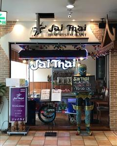 おすすめタイ料理ジャイタイ(タイ国政府認定レストラン)