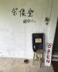 宗像堂 おすすめのパン屋@沖縄県宜野湾 石窯・天然酵母のパン