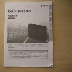 ユピテルのドラレコDRY-FH330録画できてなかった
