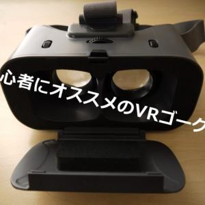 【VRゴーグル】VRヘッドセットVRG-X02PGE【口コミ】