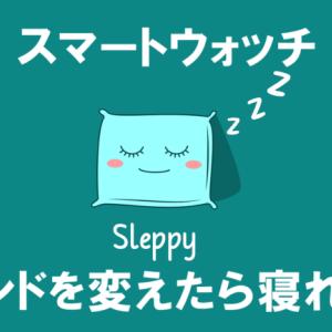 スマートウォッチで睡眠時間を快適に測るたった1つの方法