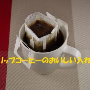 ドリップコーヒーの正しくておいしい入れ方を紹介