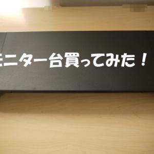 モニター台はおすすめです。あると超便利かも!?