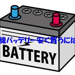 アクアの補機バッテリー交換。その費用をリアルに報告。