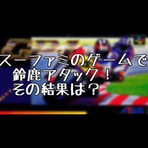 【1分台!?】GP-1で鈴鹿サーキットをアタック【SFC/SNES】