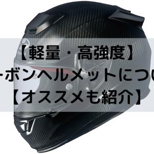 【軽量・高強度】カーボンヘルメットについて【オススメも紹介】