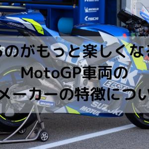 【観るのがもっと面白くなる!】!MotoGPに参戦する各メーカーの車両について
