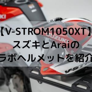 【V-STROM 1050XT】Araiとスズキのコラボヘルメットを紹介!