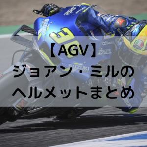 【AGV】ジョアン・ミルのヘルメットまとめ