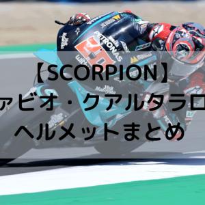 【SCORPION】ファビオ・クアルタラロのヘルメットまとめ