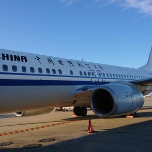 【SFC修行2020】SFC修行第1弾(その2)、中国国際航空中部→北京ビジネスクラス搭乗レビュー 2020年3レグ目搭乗とWi-Fiレンタルについて
