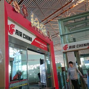 北京首都空港で乗り継ぎ待ちの過ごし方 中国国際航空ビジネスクラスラウンジとネット事情