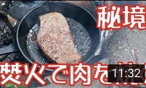 【動画】焚き火で肉を焼く